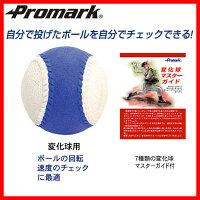 あす楽 PROMARK・プロマーク 回転チェックボール A号球(野球 軟式 ボール 変化球)の画像