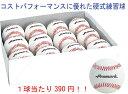 【格安硬式練習球】【1球当たり390円】プロマーク硬式 練習ボール