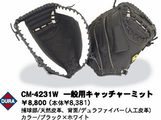Falcon softball catcher Mitt General for: fs3gm