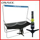 カルフレックス CALFLEX テニストレーナー・硬式と連続ネットのセット CT-012-CTN-011 テニス 練習器具 練習マシン トスマシン 02P03Dec16