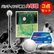 【軟式野球】バッティング練習セット A号球 (セット内容HT-76、HT-6295、LB-312(A号) 02P27May16