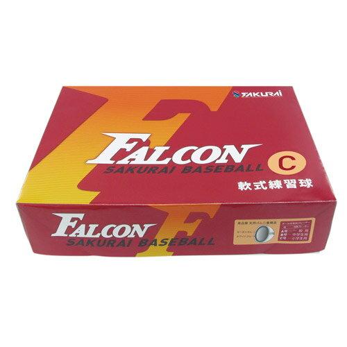 軟式野球ボールがたくさん必要な貴方をサポートFalconファルコン軟式ボールC号ダース箱frb-31