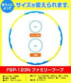 【人気のフラフープ!】【組み立て式でコンパクトに収納】内側の凸凹がウエストラインに効くかも!ファミリーフープ FSP-123N (フラフープ 子供用 大人用 ダイエット シェイプアップ くびれ 持ち運び) 02P01Oct16