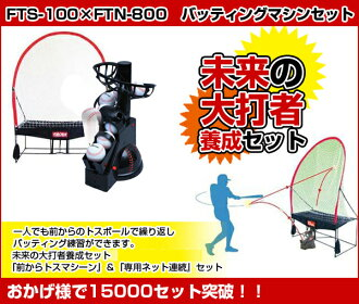 "<span class=""CRHTML_TXN"" lang=""en"">A tag strong this! Future large batter training set ""net continuation set 2P13oct13_b for exclusive use of toss machine ""&""""</span>"