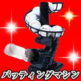 【レビューを書いて】【SAKURAI トスマシーン】【トスマシン】【FTS-118】ファルコン【FALCON】(打撃練習 バッティング 練習器具 練習機 スポーツ用品 グッズ 野球