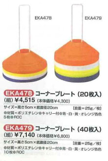 Evernew corner plate (20 pieces) EKA478 02P11Jan14
