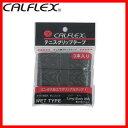 【グリップ安定】calflex カルフレックスエンボス式オーバーグリップテープ3本入り テニス 練習器具 練習マシン トスマシン 02P03Dec16