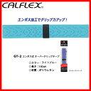 【グリップ安定】calflex カルフレックスエンボス式オーバーグリップテープ ライトブルー テニス 練習器具 練習マシン トスマシン 02P03Dec16
