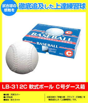 Bulk buying is growing! Professionalism softball ball C No. Darth bin fs3gm02P22Nov13