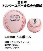 あす楽 PROMARK・プロマーク 全日本トスベースボール協会公認球 LB-250 トスボールの画像