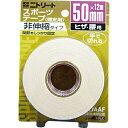 モルテンmolten コットンテープ 綿粘着包帯(メッシュタイプ・白色) 02P01Oct16