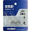 モルテンmolten 空気針(2本入) an2 02P03Dec16