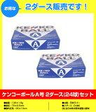 【送料無料】【軟式野球】【お買い得まとめ買い】ケンコーボールA号2ダース(24球)セット【NAGASE健康a号】【NAGASE・KENKO】 (KENKO BALL 軟式野球 ナガセケンコー 軟式ボール ) 1005_flash 02P03Dec16