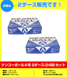 Kenko ball A No. 2 dozen (24 balls) set (KENKO BALL rubber-ball baseball nagasekencor deafness)