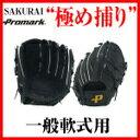 野球グローブ PG-8511 野球グラブ 軟式野球 promark プロマーク 極め捕り 一般 軟式用 投手用 1005_flash 02P03Dec16