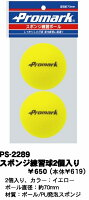 訳あり アウトレット パッケージ破損PROMARK・プロマーク スポンジ練習球 2個入り ps-2289(スポンジボール 軟式 野球 練習 自主練 トレーニング)の画像