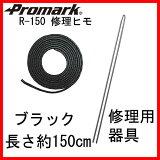 【野球グラブ 紐交換用】promark プロマーク 野球グローブ用修理ヒモ 02P03Dec16