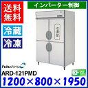 フクシマ 冷凍冷蔵庫 ARD-121PMD Aシリーズ 縦型 福島工業