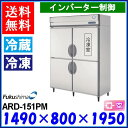 フクシマ 冷凍冷蔵庫 ARD-151PM Aシリーズ 縦型 福島工業