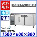 フクシマ コールドテーブル 冷凍冷蔵庫 YRC-151PM2...