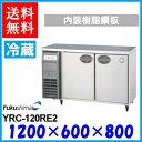 フクシマ コールドテーブル 冷蔵庫 YRC-120RE2 福島工業