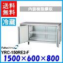 フクシマ コールドテーブル 冷蔵庫 YRC-150RE2-F センターフリータイプ 福島工業