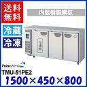 フクシマ コールドテーブル 冷凍冷蔵庫 TMU-51PE2 福島工業