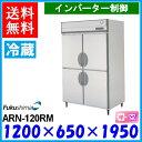 フクシマ 冷蔵庫 ARN-120RM Aシリーズ 縦型 福島工業