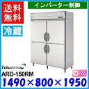 フクシマ 冷蔵庫 ARD-150RM Aシリーズ 縦型 福島工業
