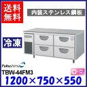 フクシマ 2段ドロワー テーブル 冷凍庫 TBW-44FM3 福島工業