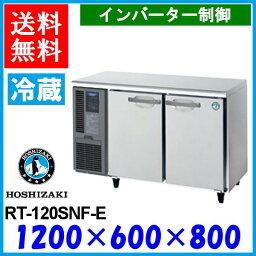 ホシザキ コールドテーブル 冷蔵庫 RT-120SNF-E