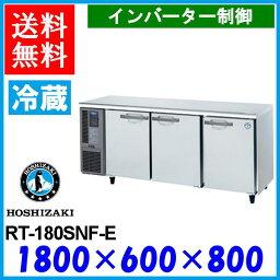 ホシザキ コールドテーブル 冷蔵庫 RT-180SNF-E インバーター制御 内装ステンレス仕様