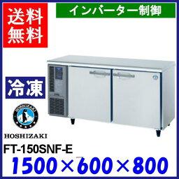 ホシザキ コールドテーブル 冷凍庫 FT-150SNF-E インバーター制御