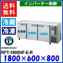 ホシザキ コールドテーブル 冷凍冷蔵庫 RFT-180SNF-E-R インバーター制御 テーブル形
