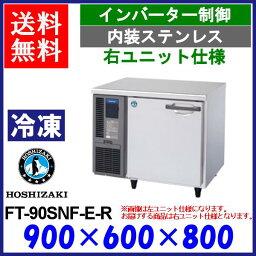 ホシザキ コールドテーブル 冷凍庫 FT-90SNF-E-R インバーター制御 内装ステンレス仕様