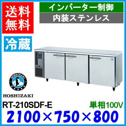 ホシザキ コールドテーブル 冷蔵庫 RT-210SDF-E インバーター制御 内装ステンレス仕様