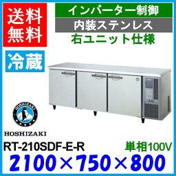 ホシザキ コールドテーブル 冷蔵庫 RT-210SDF-E-Rインバーター制御 内装ステンレス仕様 右ユニット仕様