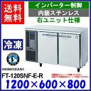 ホシザキ コールドテーブル 冷凍庫 FT-120SNF-E-R Fシリーズ 右ユニット仕様