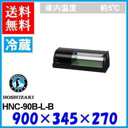 ホシザキ 冷蔵 ネタケース HNC-90B-L-B