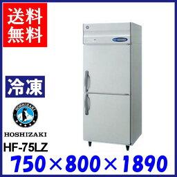 ホシザキ 冷凍庫 HF-75LZ 縦型
