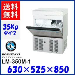 ホシザキ 製氷機 ビッグアイス LM-350M-1 35kg ビッグアイスメーカー 異形