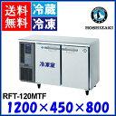 ホシザキ コールドテーブル 冷凍冷蔵庫 RFT-120MTF