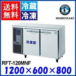ホシザキ コールドテーブル 冷凍冷蔵庫 RFT-120MNF