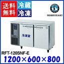 ホシザキ コールドテーブル 冷凍冷蔵庫 RFT-120SNF-E