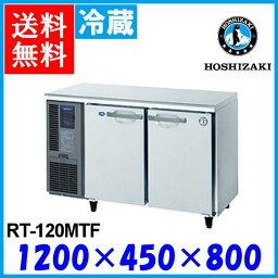 ホシザキ コールドテーブル 冷蔵庫 RT-120MTF