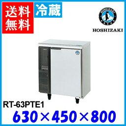 ホシザキ コールドテーブル 冷蔵庫 RT-63PTE1 内装樹脂仕様