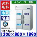 ホシザキ 縦型 冷凍冷蔵庫 HRF-120ZF3 Zシリーズ...