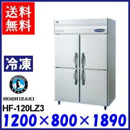 ホシザキ 冷凍庫 HF-120LZ3 LZシリーズ 縦型