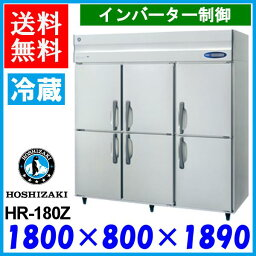 ホシザキ 冷蔵庫 HR-180Z Zシリーズ 縦型