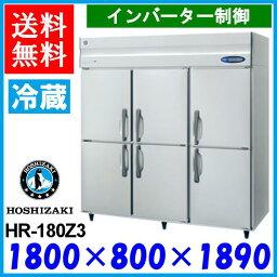 ホシザキ 冷蔵庫 HR-180Z3 Zシリーズ 縦型